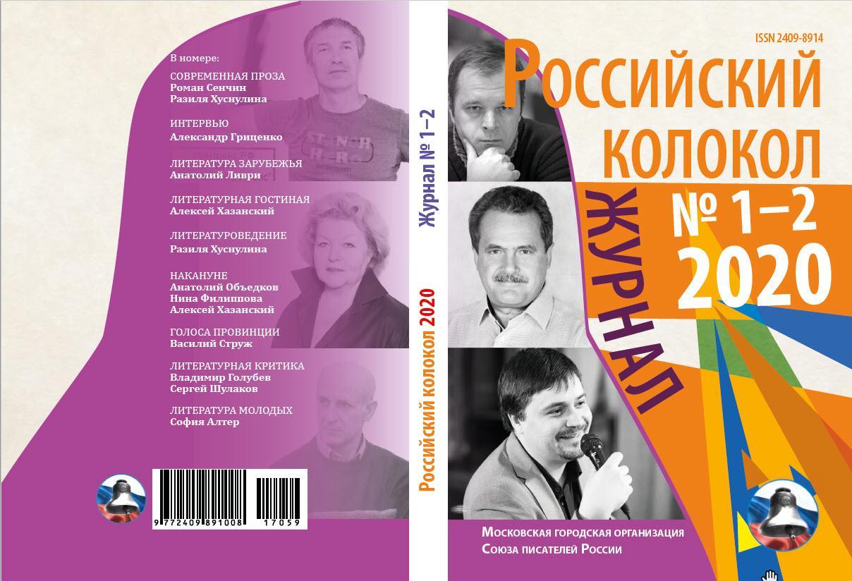 Publication of Dr A. Livry's forbidden novel Press / Новый запрещённый роман Д-ра Анатолия Ливри