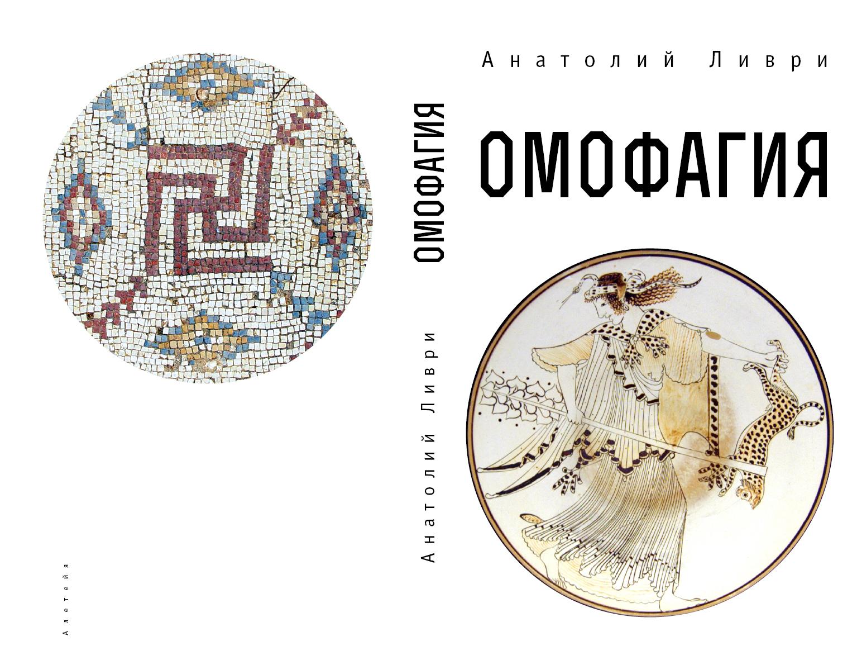 OMOPHAGIA avec une préface de feu le recteur de l'Instutit Gorki, professeur Sergeï Essine
